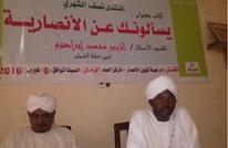هيئة سودانية ترفض المشاركة في ملتقى ديني يدعم التطبيع