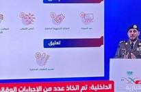 تريند السعودية.. عبارة نابية في مؤتمر حكومي عن كورونا (شاهد)