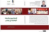 الإسلاميون والدولة الوطنيّة.. التجربة التونسية نموذجا