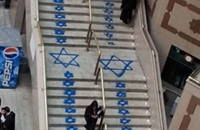 أردنيون يدوسون العلم الاسرائيلي بمجمع المحاكم