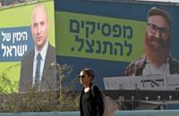 ما ترتيب الأحزاب الإسرائيلية في حال جرت انتخابات اليوم؟