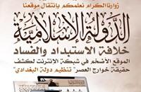 إغلاق أضخم موقع للرد على تنظيم الدولة بتوصية أممية