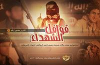 تنظيم الدولة ينشر صور منفذي تفجيرات مساجد صنعاء (شاهد)