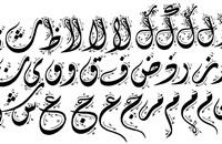 الخط العربي.. موسيقى العيون