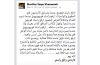 سفير أردني يستقيل بعد انتقاده وزير خارجية بلاده
