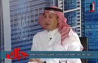خبير سعودي يطالب بمنع مشاركة الأمراء بأسواق المال (فيديو)