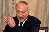 ماذا قال أحمد أبو الغيط عن تدخل تركيا في معركة الموصل؟
