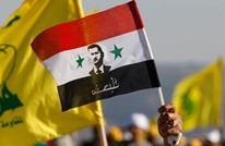 """معهد واشنطن: كيف تؤسس إيران """"حزب الله"""" آخر في سوريا؟"""