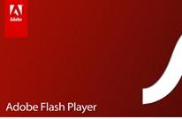 """خلل أمني خطير في برنامج """"أدوبي فلاش"""" يهدد المستخدمين"""