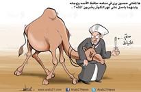 رؤيا مفتي نظام الأسد