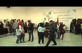 """بمناسبة """"يوم الأرض"""".. معرض للتراث الفلسطيني في بيروت"""
