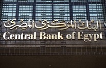 """خبراء: الجنيه المصري ضحية السياسات النقدية الـ """"فاشلة"""""""