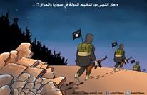 أين تنظيم الدولة؟