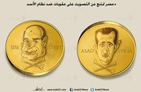 """جرائم """"الأسد"""".. مصر تمتنع عن التصويت"""