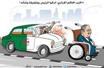 الحزب الحاكم الجزائري والرئيس بوتفليقة