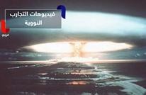 لماذا أفرجت أمريكا عن 750 فيديو لتجارب نووية سرية؟