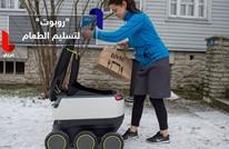 روبوت يوصل الطعام إلى المنازل بدقة متناهية