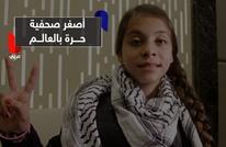 أصغر صحفية حرة بالعالم: هبّوا لنجدة أطفال فلسطين !