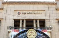 نقابة المحامين المصرية على صفيح ساخن وصراع بين 3 جبهات