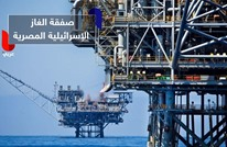 صفقة غاز إسرائيلية مصرية بـ20 مليار.. تعدّ الأكبر