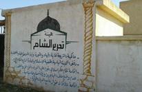 """""""تحرير الشام"""" تعدم أربعة من عناصرها.. لماذا؟"""