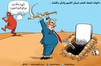 قوات تابعة لحفتر تنبش القبور وتمثل بالجثث