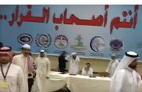 مشاجرة توقف مؤتمر الاتحاد العام لعمال الكويت (فيديو)