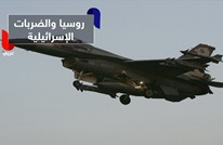"""ما هو الدور الروسي في منع مواجهة بين سوريا و""""إسرائيل""""؟"""
