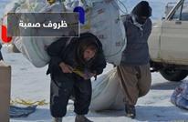لقمة ممزوجة بالثلج والدم على الحدود العراقية الإيرانية
