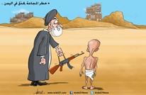 خطر المجاعة يُحْدِق باليمن..