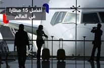 تعرف على أفضل 15 مطارا حول العالم.. بينها عربي