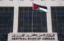 احتياطات الأردن من النقد الأجنبي تقترب من 13 مليار دولار