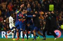 """يويفا يعاقب برشلونة بعد """"الريمونتادا"""" أمام """"بي إس جي"""""""