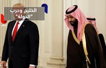 """ما هو الدعم الذي تقدمه دول الخليج في الحرب ضد """"داعش""""؟"""