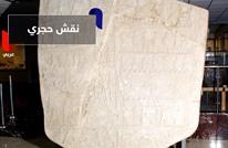 اكتشاف نقش حجري عمره 4 آلاف سنة في تركيا