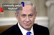 تقرير إسرائيلي يرصد المنظمات اليهودية التي يدعمها نتنياهو