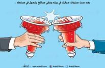بعد ست سنوات: مبارك في بيته وعلي صالح يتجول في صنعاء
