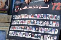 """محكمة مصرية تقضي بحبس 98 من """"الألتراس"""" 3 سنوات"""