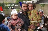 كيف قرأ معهد أبحاث الأمن الإسرائيلي تطورات الوضع بسوريا؟