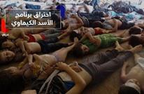 تفاصيل مناورة فرنسا والموساد الإسرائيلي لاختراق برنامج الأسد الكيماوي