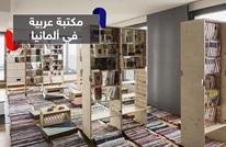 """""""بيناتنا"""".. أول مكتبة عربية في ألمانيا"""