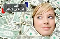 من هي أغنى نساء العالم لسنة 2017؟