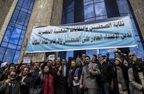 هكذا ألقى غياب الإخوان بظله على انتخاب صحفيي مصر (شاهد)