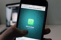 """""""واتساب"""" سيطرح ميزة جديدة يطلبها المستخدمون"""