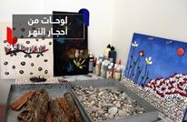 الحجارة الملونة فن للترفيه عن النفس والمردود المالي