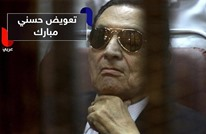 براءة مبارك من دماء ثورة 25..