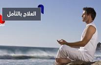 دراسة: التأمل علاج مفيد وآمن لآلام أسفل الظهر