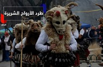 """مدينة بلغارية تقيم طقوسا لـ""""طرد الأرواح الشريرة"""""""