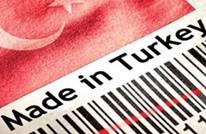 دعوات بمصر لمقاطعة المنتجات التركية.. ودراسة لفرض جمارك