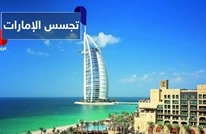 منظمة حقوقية: عمليات التجسس الإماراتية تجري على نطاق واسع